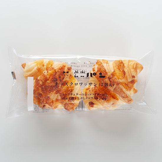 チーズクロワッサン(2個入)